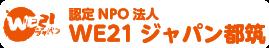 WE21ジャパン都筑
